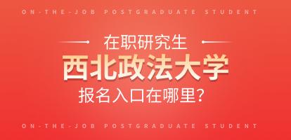 西北政法大学在职研究生报名入口在哪里?