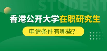 香港公开大学在职研究生申请条件有哪些?