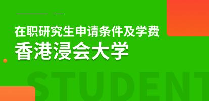 香港浸会大学在职研究生申请条件及学费