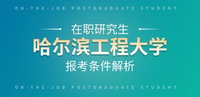 哈尔滨工程大学在职研究生报考条件有哪些?