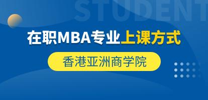 香港亚洲商学院在职MBA专业怎么上课?