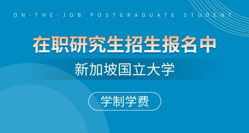 学制学费!新加坡国立大学在职研究生招生报名中!