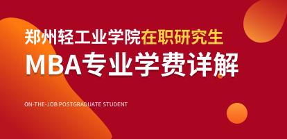 郑州轻工业学院在职研究生MBA专业招生学费