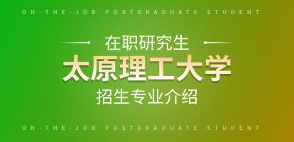 太原理工大学在职研究生招生专业介绍