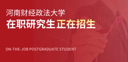 河南财经政法大学在职研究生正在招生