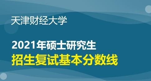 天津财经大学2021年硕士研究生复试分数线
