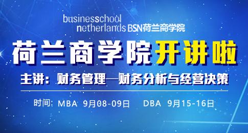 荷兰商学院MBA与DBA开课时间公布