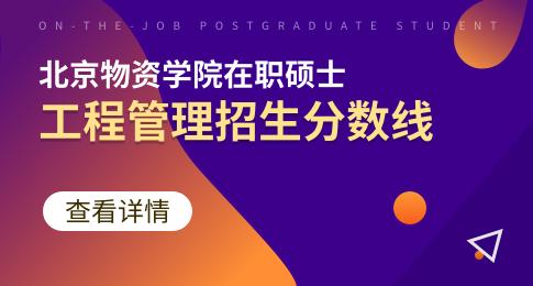 北京物资学院工程管理在职硕士招生分数线