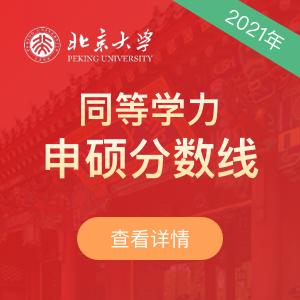 2021年北京大学同等学力申硕分数线