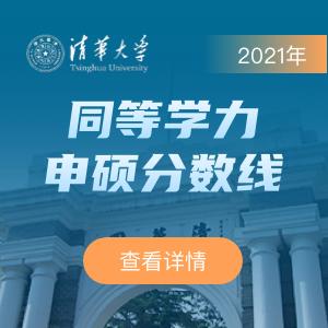 2021年清华大学同等学力申硕分数线