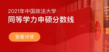 2021年中国政法大学同等学力申硕分数线