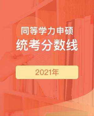 2021年同等学力申硕统考分数线