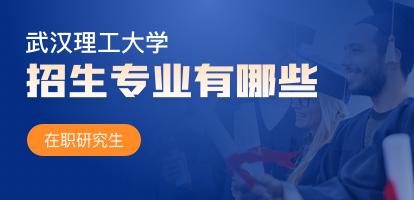 武汉理工大学在职研究生招生专业有哪些?