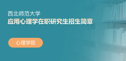 西北师范大学心理学院应用心理学在职研究生招生简章