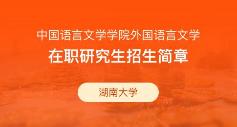 湖南大学中国语言文学学院外国语言文学在职研究生招生简章