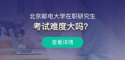 北京邮电大学在职研究生考试难度大吗?