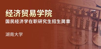 湖南大学经济与贸易学院国民经济学在职研究生招生简章