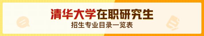 清华大学在职研究生专业目录一览表