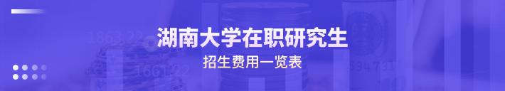 湖南大学在职研究生费用一览表