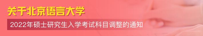 关于北京语言大学2022年硕士研究生入学考试科目调整的通知