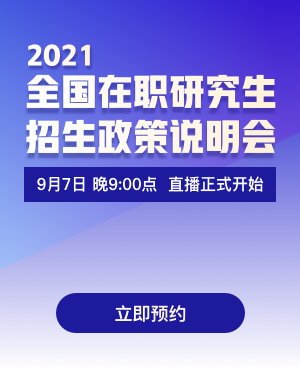 2021年在职研究生招生线上说明会