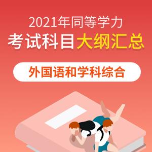 同等学力(外国语水平考试语种)和(学科综合水平考试科目)大纲汇总