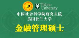 中国社会科学院研究生院与美国杜兰大学金融硕士