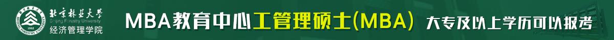 北京林業大學MBA