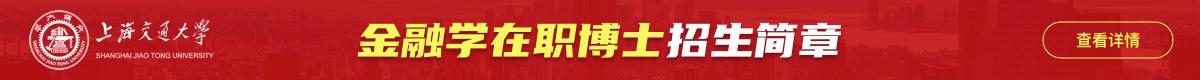 中國社會科學院在職博士
