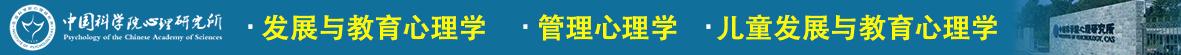 中国科学院心理研究所雷锋28研究生