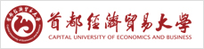 首都經濟貿易大學在職研究生