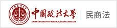 中國政法大學