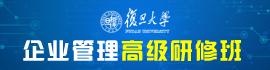 复旦大学企业管理在职研究生招生简章