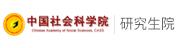 中国社会科学院研究生院亚博网上开户研究生
