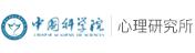 中国科学院心理研究所亚博网上开户研究生