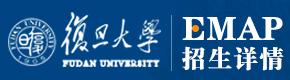 复旦大学心理学(EMAP)高级研修班招生简章
