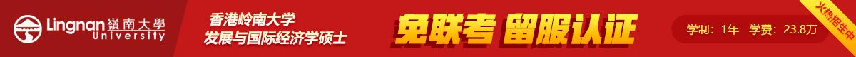 香港岭南大学在职研究生