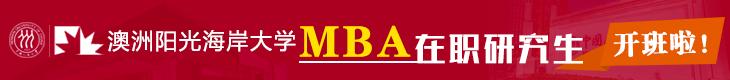 澳洲阳光海岸大学MBA在职研究生