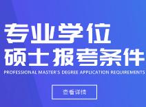 專業學位碩士報考條件