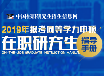 2019年报考同等学力申硕在职研究生指导手册