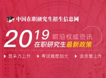 2019年亚博网上开户研究生最新政策