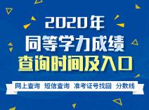 2020年同等學力成績查詢時間及入口