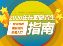 2020年在職研究生報名時間、報名入口、報考條件