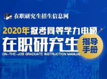 2020年报考同等学力申硕在职研究生指导手册