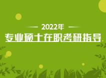 2022年專業碩士在職考研指導