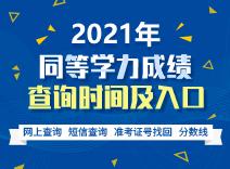 2021年同等學力成績查詢時間及入口