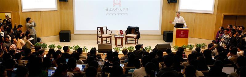 北京大学课堂