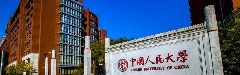 中国人民大学正门