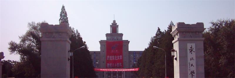东北大学正门