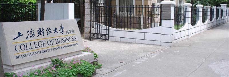上海财经大学校景
